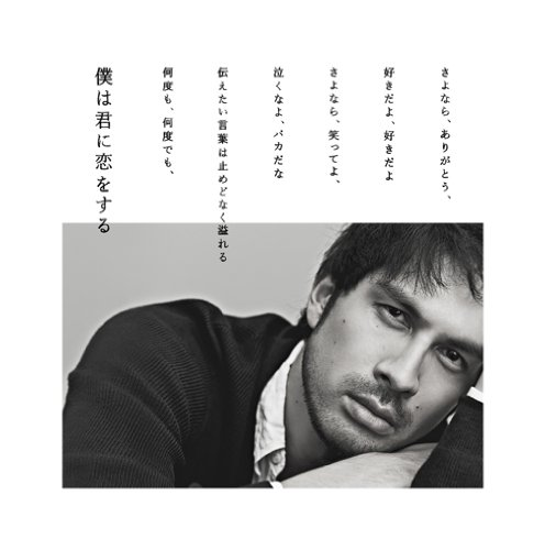 僕は君に恋をする(初回生産限定盤)(DVD付)