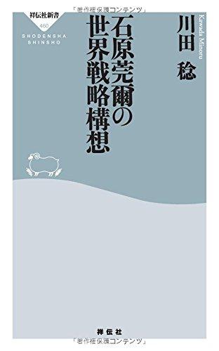 石原莞爾の世界戦略構想(祥伝社新書460)