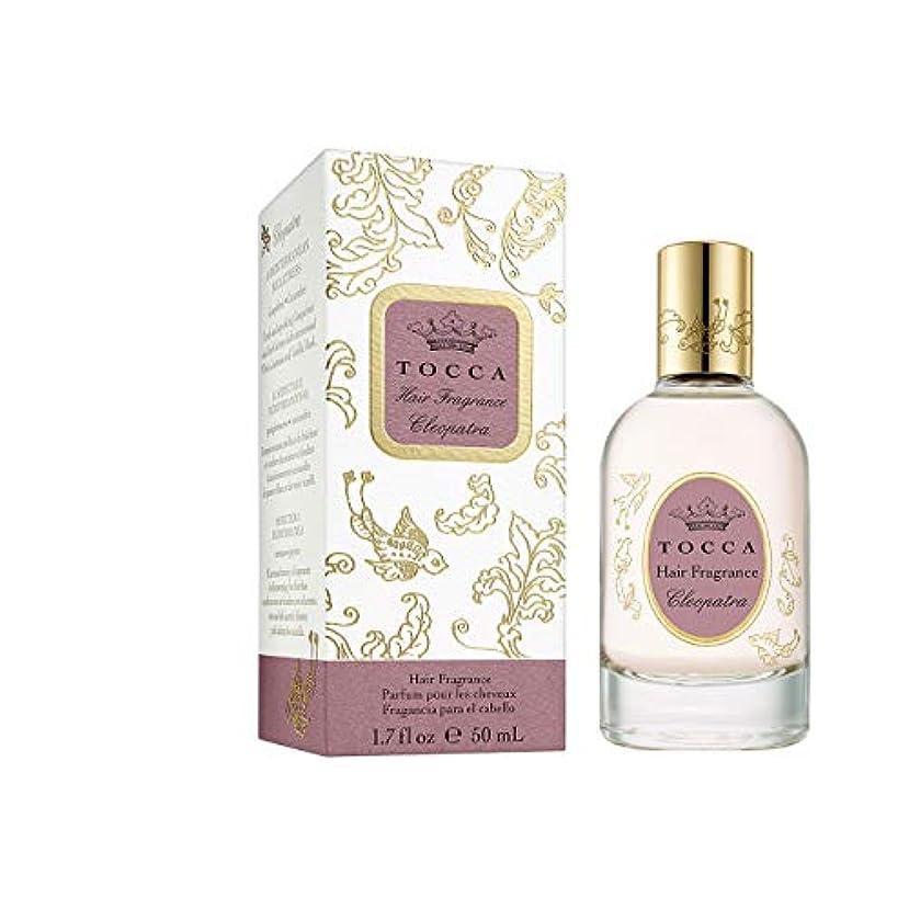 豊かにする梨近くTOCCA ヘアフレグランスミスト50mL クレオパトラの香り(髪の毛用香水 ギフト ご褒美)
