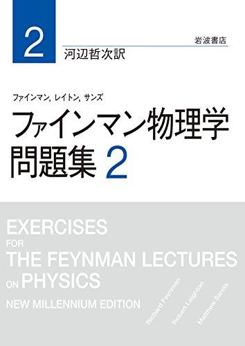 ファインマン物理学 問題集 2