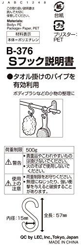 レック S字フック ホワイト(4コ入)