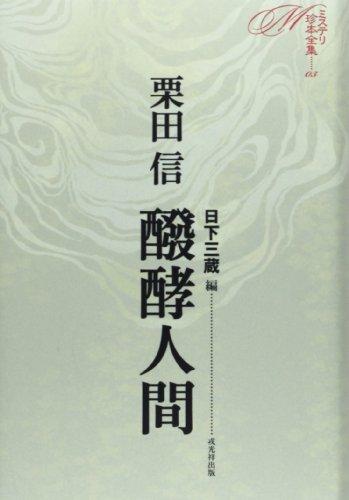 醗酵人間 (ミステリ珍本全集03)の詳細を見る
