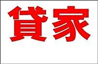 シンプル看板「貸家(余白付)」Lサイズ 不動産 屋外可(約H60cmxW91cm)