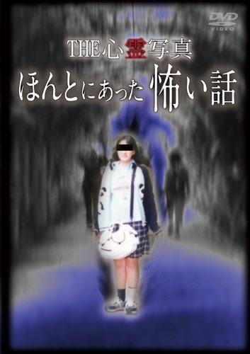 THE 心霊写真「ほんとにあった怖い話」 [DVD]