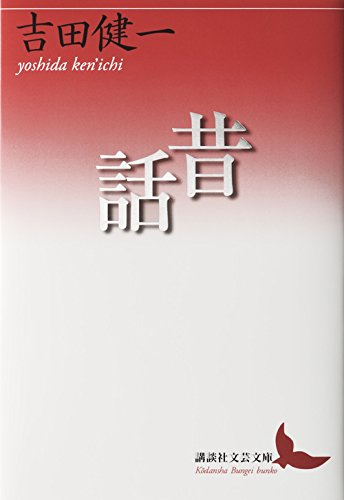 昔話 (講談社文芸文庫)