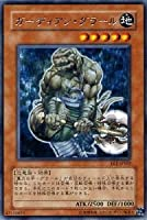 遊戯王カード ガーディアン・グラール EE1-JP169R