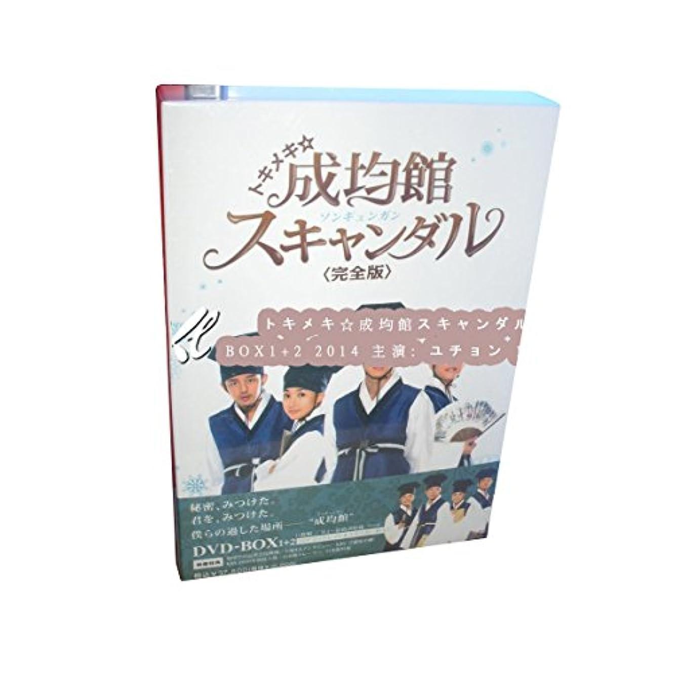適応する上陸散歩トキメキ☆成均館スキャンダル BOX1+2 2014 主演: ユチョン