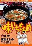 新・味いちもんめ (3) (ビッグコミックス)