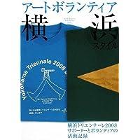 アートボランティア横浜スタイル 横浜トリエンナーレ2008サポーターとボランティアの活動記録