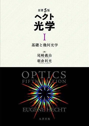 原著5版 ヘクト 光学 I 基礎と幾何光学