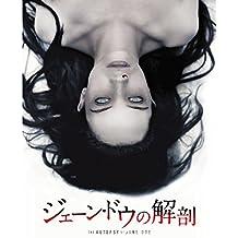 ジェーン・ドウの解剖(字幕版)