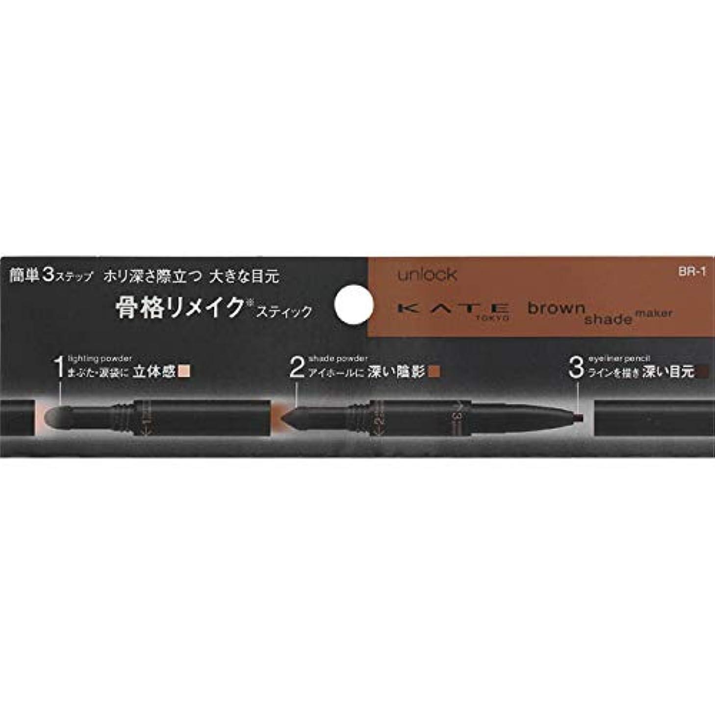 士気回復するカウンタカネボウ(Kanebo) ケイト ブラウンシェードメイカー<カラー:BR-1>