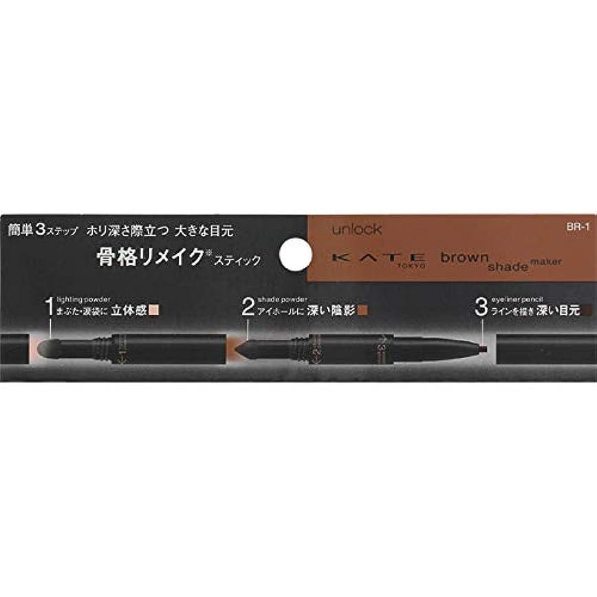 コメント子豚アーサーコナンドイルカネボウ(Kanebo) ケイト ブラウンシェードメイカー<カラー:BR-1>