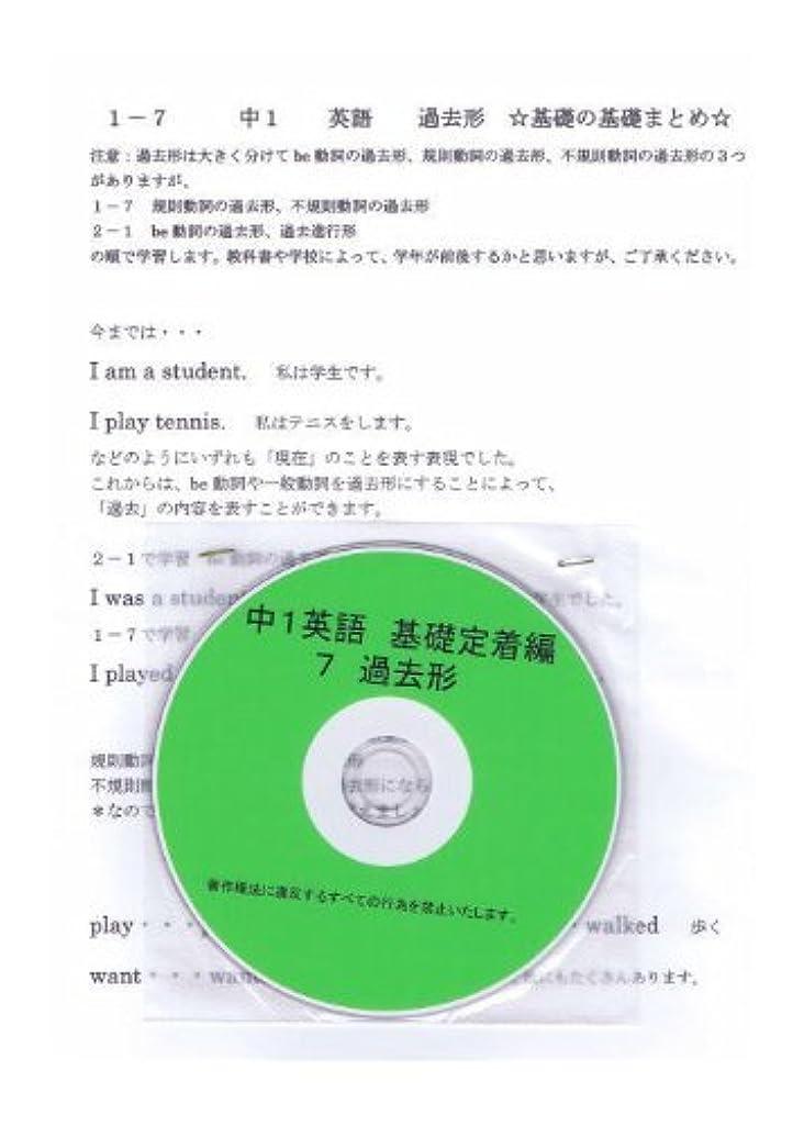 プログラム看板素人中学 英語 1年 【基礎】 7 過去形 DVD (授業+テキスト+問題集)