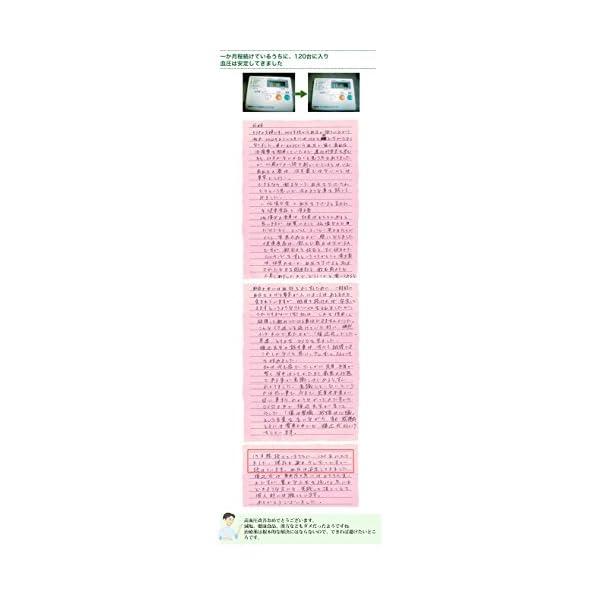 高血圧下げる方法「福辻式」 [DVD]の紹介画像9