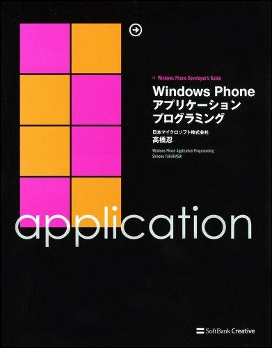 Windows Phone アプリケーションプログラミング (Windows Phone Developer's Guide)の詳細を見る