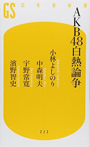 AKB48白熱論争 (幻冬舎新書)の詳細を見る