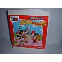 ピコソフト ミッキーの東京ディズニーランドスタンプラリー