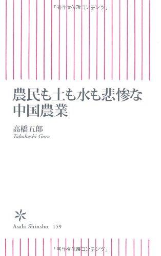 農民も土も水も悲惨な中国農業 (朝日新書)の詳細を見る