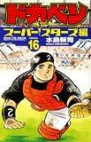ドカベン (スーパースターズ編16) (少年チャンピオン・コミックス)