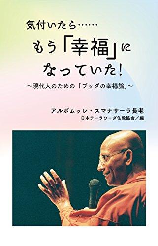 気付いたら……もう「幸福」になっていた! ~現代人のための「ブッダの幸福論」~ (初期仏教の本)の詳細を見る