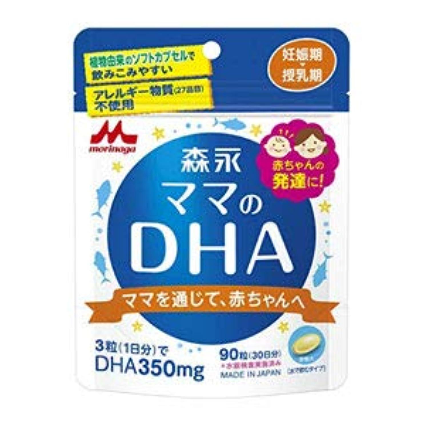 ビート残酷額森永 ママのDHA 90粒入 (約30日分)×6個