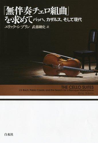 「無伴奏チェロ組曲」を求めて ─ バッハ、カザルス、そして現代