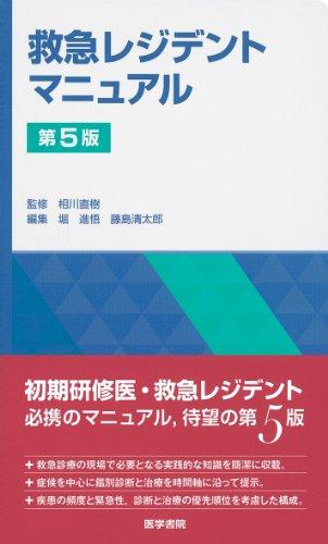救急レジデントマニュアル 第5版の詳細を見る