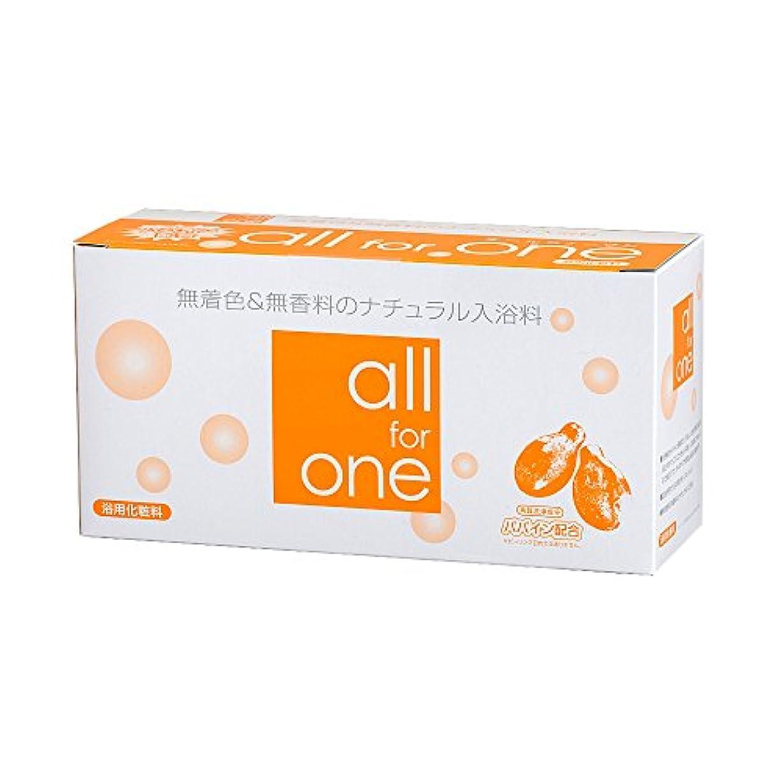 毛布ジョイントマイクロフォンパパイン酵素配合 無着色&無香料 ナチュラル入浴剤 all for one 30包