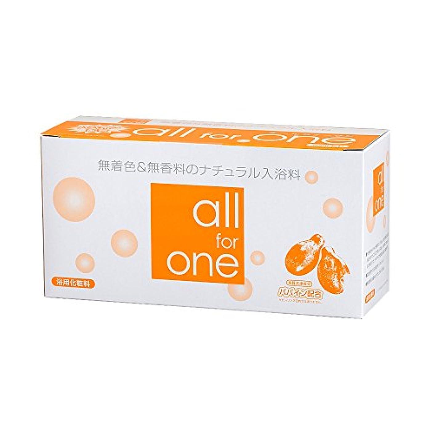 未使用従者一元化するパパイン酵素配合 無着色&無香料 ナチュラル入浴剤 all for one 30包
