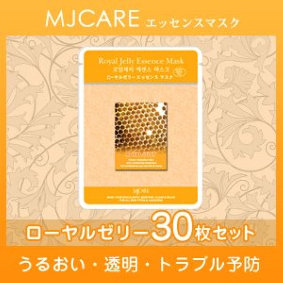 見物人発明する合理化MJCARE (エムジェイケア) ローヤルゼリー エッセンスマスク 30セット