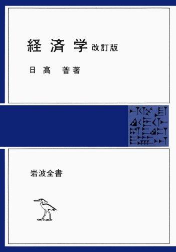 経済学 改訂版 (岩波全書)の詳細を見る