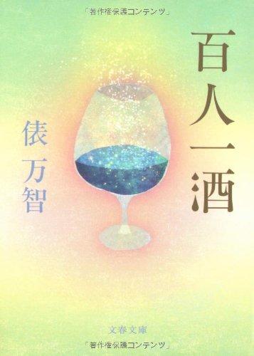 百人一酒 (文春文庫)の詳細を見る