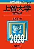 上智大学(理工学部) (2020年版大学入試シリーズ)