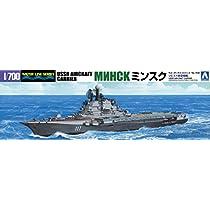 青島文化教材社 1/700 ウォーターラインシリーズ ソビエト海軍 航空母艦 ミンスク プラモデル 703