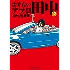 さすらいアフロ田中 7 (ビッグコミックス)
