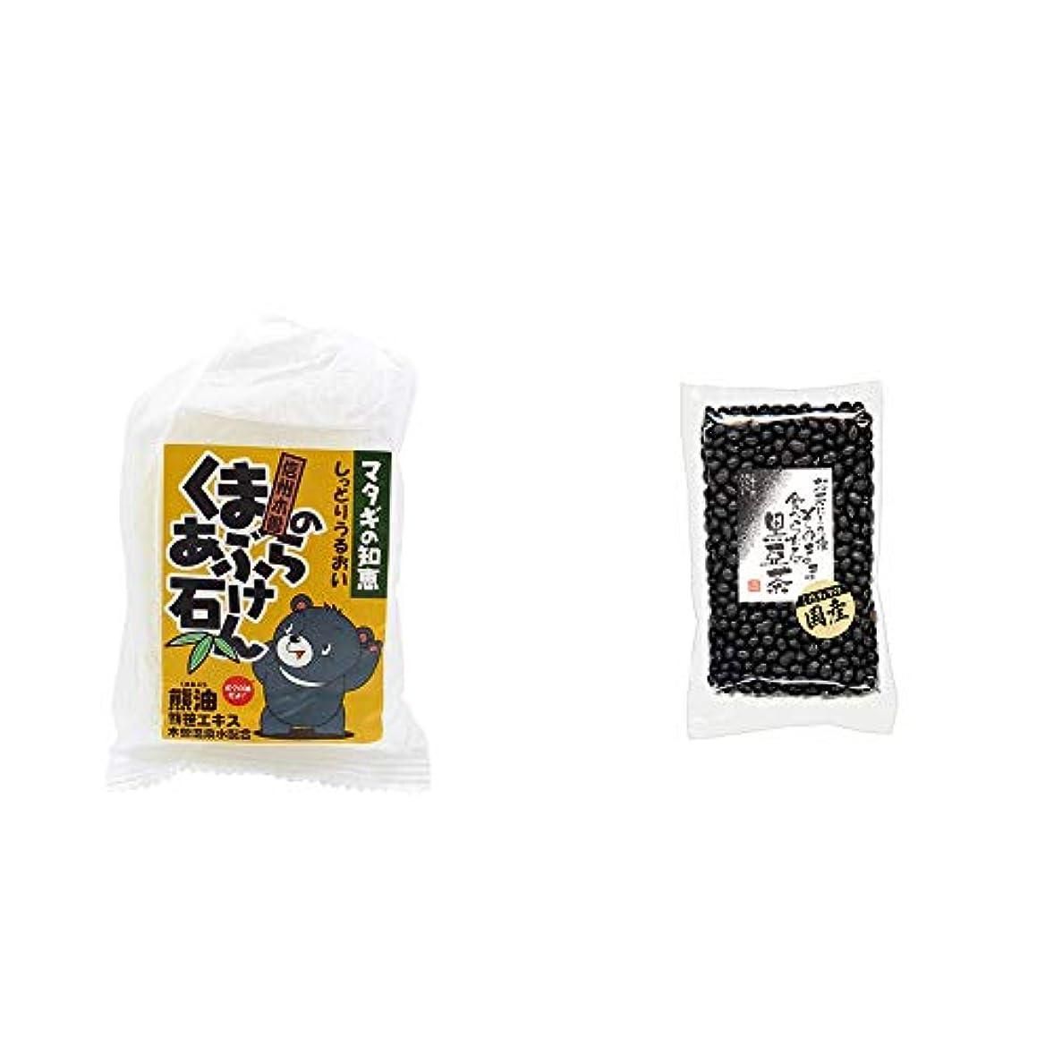 ネクタイ機関飛行機[2点セット] 信州木曽 くまのあぶら石けん(80g)?国産 黒豆茶(200g)