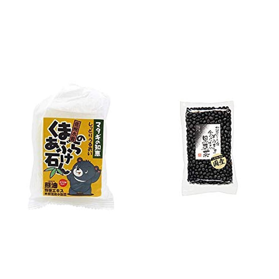 疎外するリングバック食品[2点セット] 信州木曽 くまのあぶら石けん(80g)?国産 黒豆茶(200g)
