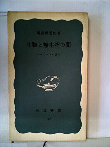 生物と無生物の間—ウイルスの話 (1956年) (岩波新書)