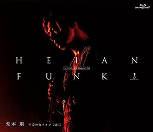 HEIAN FUNK 平安神宮ライブ2013 [Blu-ray]