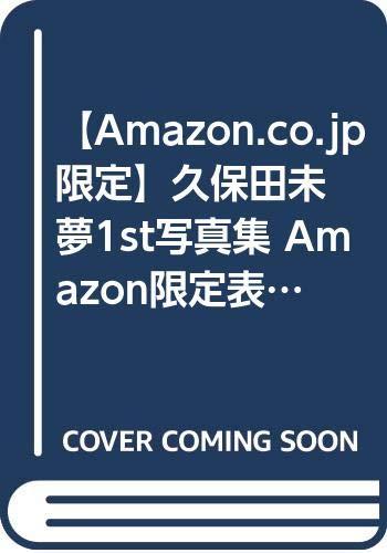 【Amazon.co.jp 限定】久保田未夢1st写真集 Amazon限定表紙版(仮)