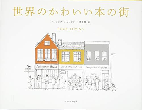 世界のかわいい本の街