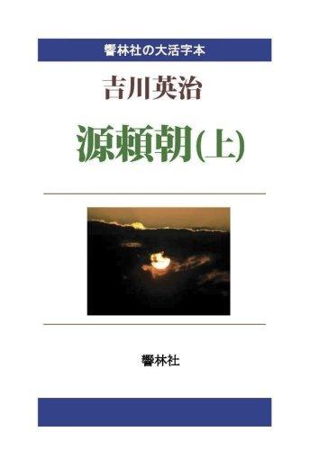 【大活字本】源頼朝(上) (響林社の大活字本シリーズ)の詳細を見る