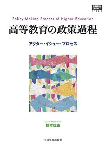 高等教育の政策過程 (高等教育シリーズ)