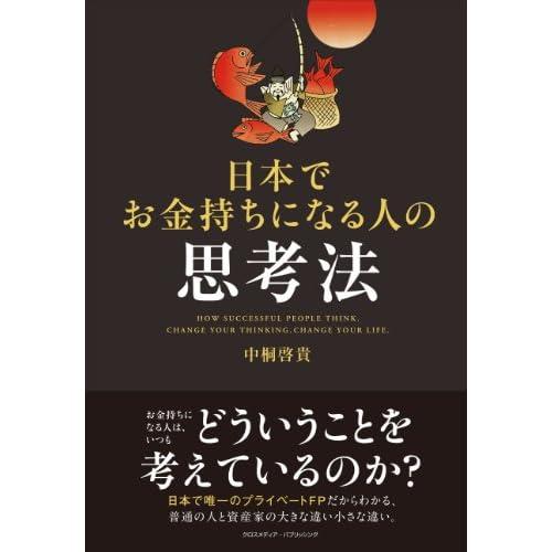 日本でお金持ちになる人の思考法