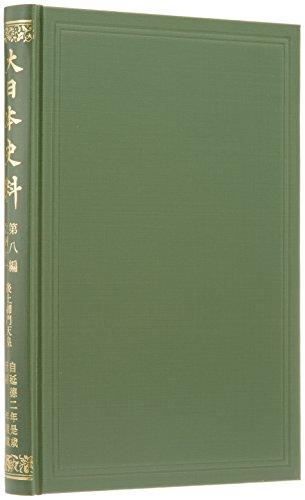 大日本史料 第8編之41 後土御門天皇 自延徳2年是歳至同年