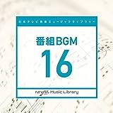 日本テレビ音楽 ミュージックライブラリー~番組BGM16