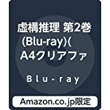 【Amazon.co.jp限定】虚構推理 第2巻(Blu-ray)(A4クリアファイル付き)