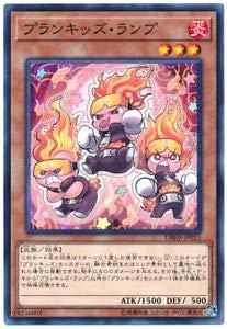 遊戯王 DBHS-JP015 プランキッズ・ランプ (日本語版 ノーマル) デッキビルドパック ヒドゥン・サモナーズ
