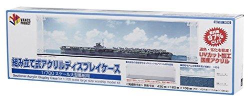 GSIクレオス 組立式 アクリルケース 1/700スケール 大型艦船用 アクリル製 UVカット W424×D100×H114mm  内寸  SC101 ディスプレイケース